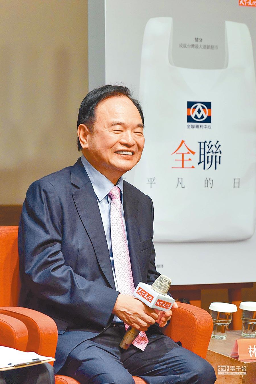 全聯董事長林敏雄昨分享全聯20年來的成功哲學。(全聯提供)
