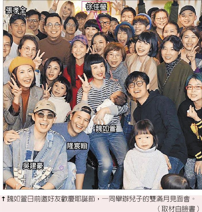 魏如萱日前邀好友歡慶耶誕節,一同舉辦兒子的雙滿月見面會。(取材自臉書)