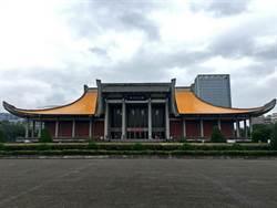 國父紀念館拍板指定為市定古蹟