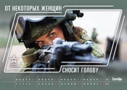 「有些女兵可以爆你頭」俄國防部月曆霸氣出爐