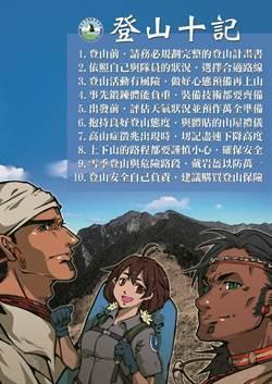 雪霸處推新漫畫  籲山友守「登山十記」