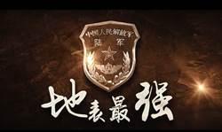 中共陸軍發布「地表最強」2018宣傳片 場面震撼