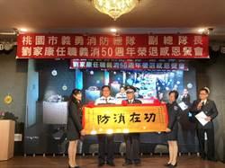 50年義消歲月 桃義消總隊副總隊長劉家康榮退