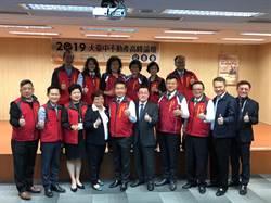 「2019大台中不動產高峰論壇」1/17登場