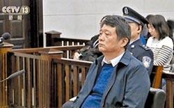 為郭文貴護航 陸國安部前副部長判無期