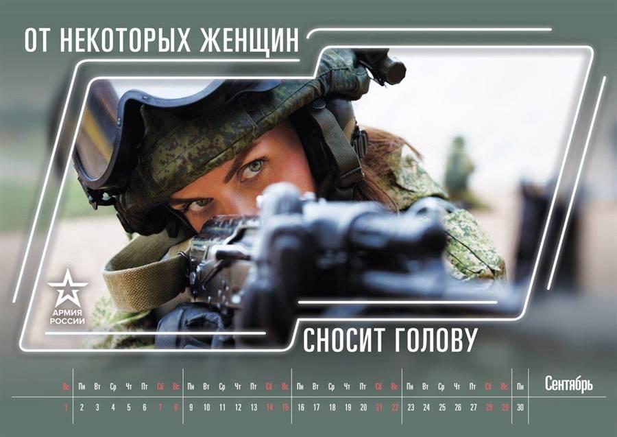 俄羅斯國防部出版的2019年月曆中展現不少軍事實力與幽默,如九月月曆中以持槍秒準鏡頭的女兵為主角,配文寫著「有些女兵可以爆你頭」。(圖取自俄羅斯國防部)
