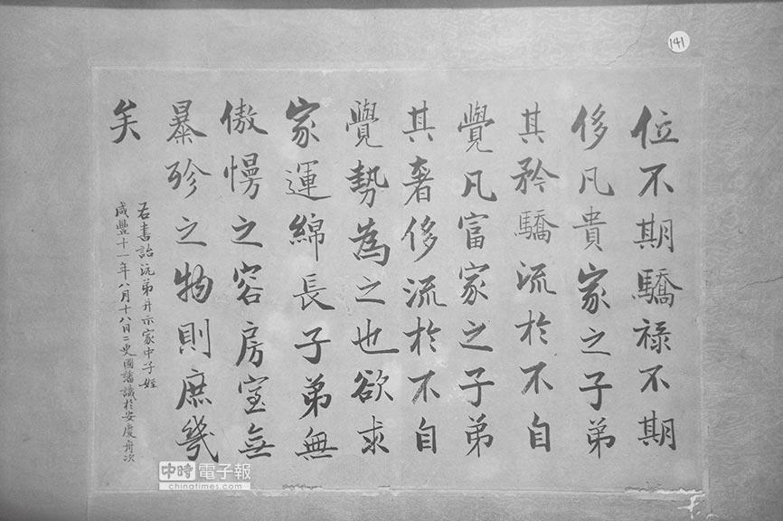 曾國藩手書家訓。(新華社資料照片)