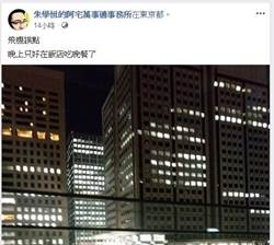 朱學恒在東京飛機誤點 網友要他找謝長廷