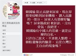 FB批韓國瑜遭韓粉灌爆 蔣月惠再霸氣發文