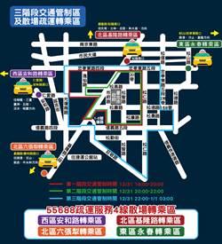 跨年嗨完怎回家? 台灣大車隊散場路線大公開