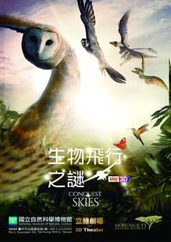 台中科博館立體劇場新片《生物飛行之謎》 2019年元旦登場