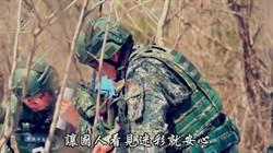 回顧2018大小任務!陸軍推影片「榮辱與共、攜手向前」