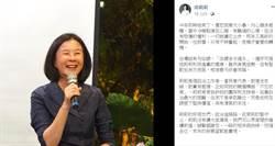 台南議長一戰敗選 邱莉莉:從政最難是在誘惑下堅持價值