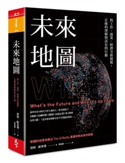 顛覆創新-看待世界的正確眼光 聰明人都想學