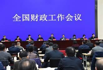 陸全國財政工作會議 旨在宣達中央政令