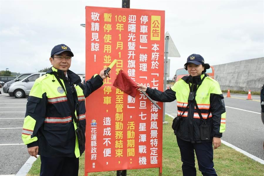 警方呼籲欲前往七星潭看曙光的民眾,將車輛停放1公里外的兩處停車場,避免大量車輛湧進會場,癱瘓交通。(新城警分局提供)