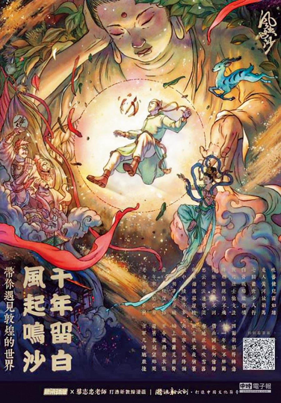 蔡志忠與騰訊動漫攜手推出漫畫《風起鳴沙—敦煌曲》。(取自華西新聞網)