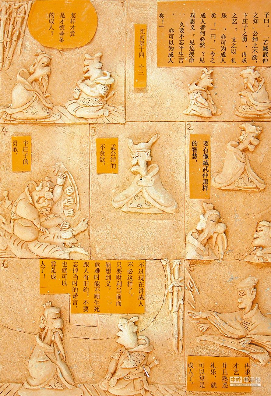 2011年3月13日,長沙師範專科大學徐特立館展出蔡志忠漫畫作品《孔子說》浮雕。(中新社)