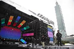 影》台北跨年晚會帶這兩樣東西 小心進不去!
