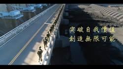 國防部元旦短片女飛官入鏡!軍聞社首次自創配樂