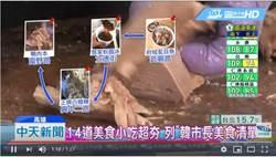 韓總美食清單地圖曝光!吃貨跳過台南直奔高雄