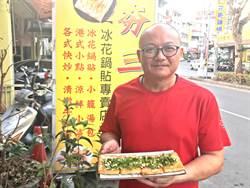 埔里山城「夯三小」小吃 冰花鍋貼、蘿蔔糕、餡餅可口