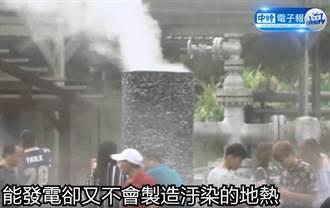 地熱發電有望重啟 宜蘭電廠將獲電業執照