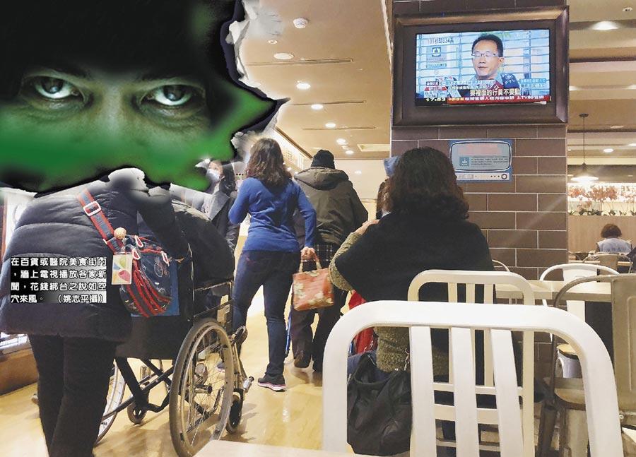 在百貨或醫院美食街內,牆上電視播放各家新聞,花錢綁台之說如空穴來風。(姚志平攝)