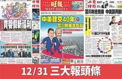 12月31日三大報頭條要聞