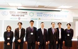 永續能源研究基金會 辦COP24研討會