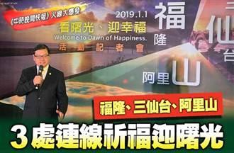 《中時晚間快報》福隆、三仙台、阿里山 3處連線祈福迎曙光