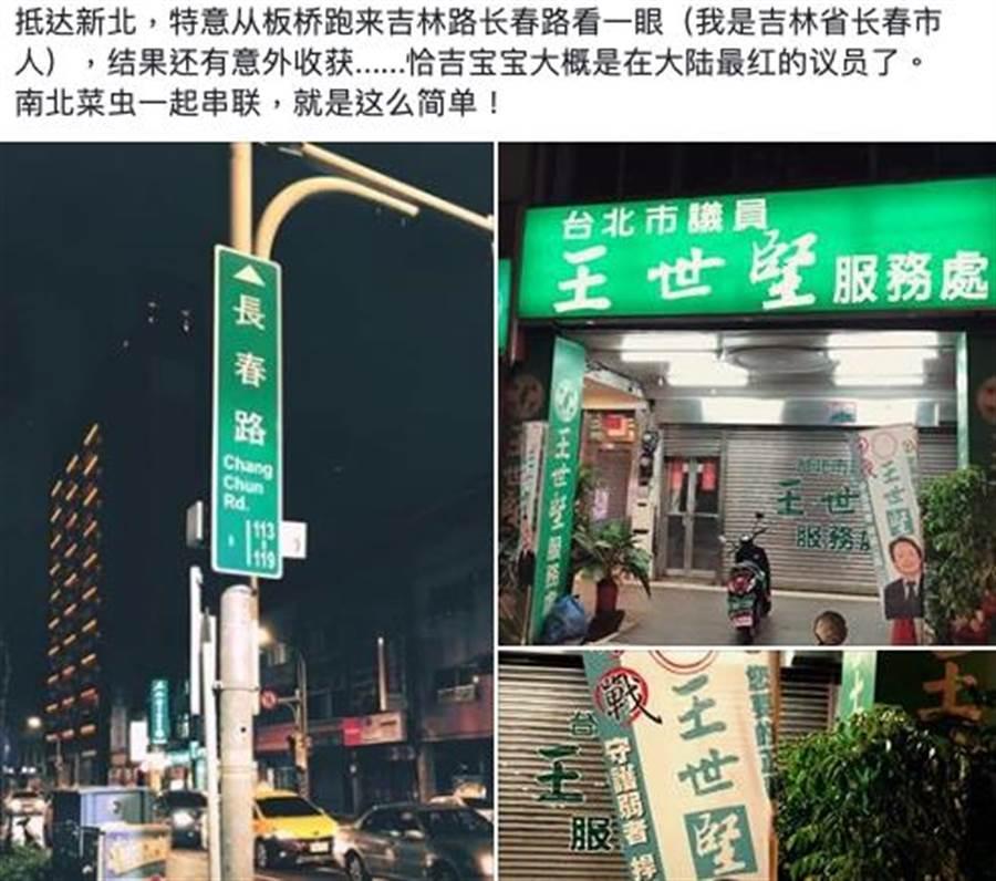 有「扶龍命格」的台北市議員王世堅,在大陸人氣火紅,大陸網友特地去服務處朝聖.(翻攝韓國瑜後援會)