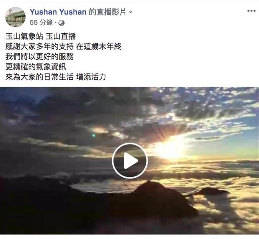 玉山氣象站直播2018年最後一道夕陽。(翻攝臉書)