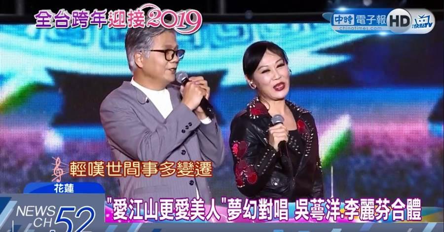 吳蕚洋終於合體「愛江山更愛美人」原唱李麗芬。