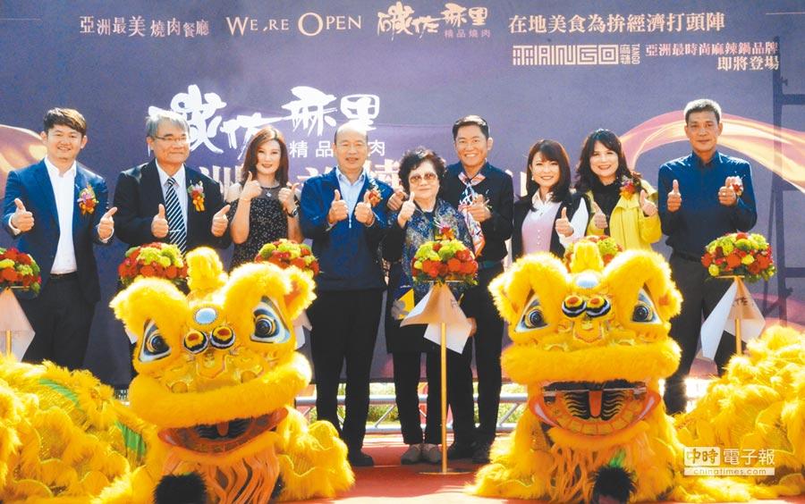 高雄市長韓國瑜(左四)30日到前鎮區一家燒肉店剪綵,他希望大家都到高雄投資。(林瑞益攝)