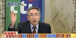 夜問打權》回顧2018「亂」字背後 民進黨真面目