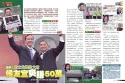 綠營:朱立倫選後大赦  侯友宜爽賺50萬