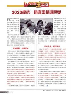 王之道:2020總統 鐵漢柔情選民愛