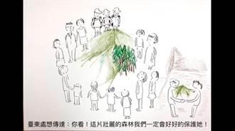 林務局小編好有才 手繪說明為何公布檜木群原因