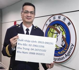 呼籲脫團越南旅客投案 移民署再公告4支專線電話