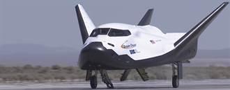 逐夢者太空梭得到量產許可 力拚2年進太空