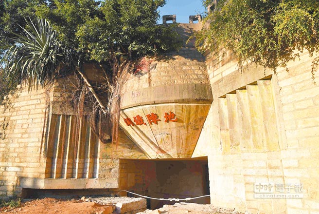 閩南晉江金井鎮圍頭村,是大陸距離金門最近的漁村,是823炮戰的爆發地。圖為圍頭八二三戰地公園內的碉堡。(中新社)