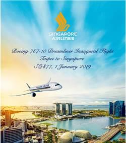 新加坡航空以全新波音787-10 Dreamliner飛航台北