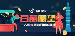 TikTok迎2019百萬願望挑戰賽!阿妹心願「資助偏遠地區孩童」