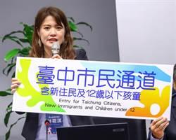 台中市民免費遊花博 研議區公所是否停辦花博卡