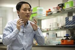 編輯嬰兒基因引爆爭議 陸科學家賀建奎疑遭隔離看守