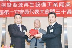 陳鴻儒 接任環保公會理事長