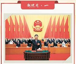 旺報社評》兩岸憲法連結的開始