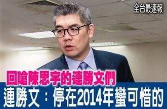 《全台最速報》回嗆陳思宇的連勝文們 連勝文:停在2014年蠻可惜的