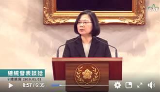 蔡英文回應習近平全文:臺灣絕不會接受「一國兩制」